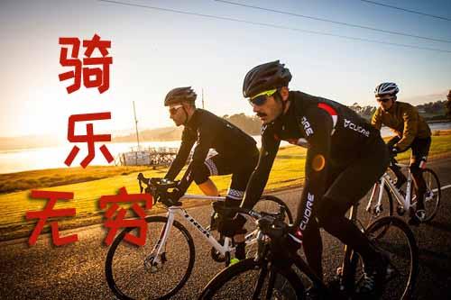 """骑行团建拓展-怒放青春-""""骑""""乐无穷"""