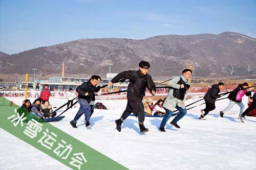 冰雪运动会