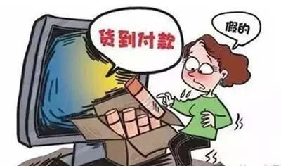 网上购物安全提示