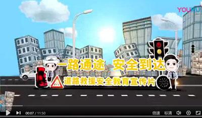 道路救援安全教育宣传片