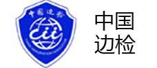 中国出入境边境检查总站拓展训练案例